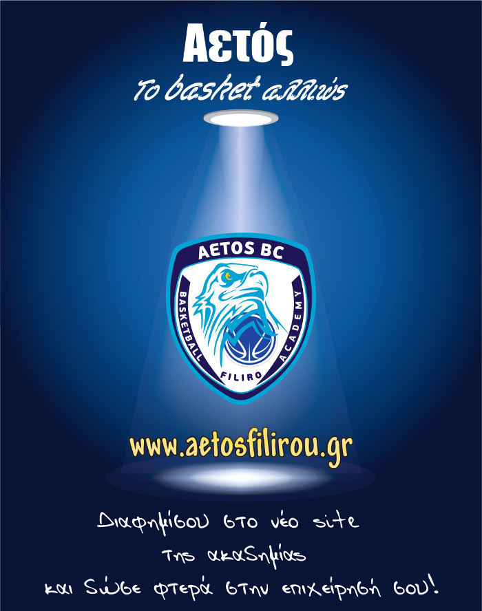 aetos_flyer_sidebar